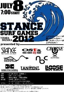 スタンスサーフゲームス1012.jpg