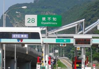 Oyashirazu_IC.jpg