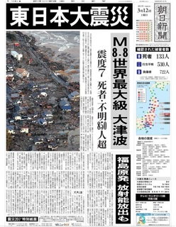 earthquake-20110312.jpg